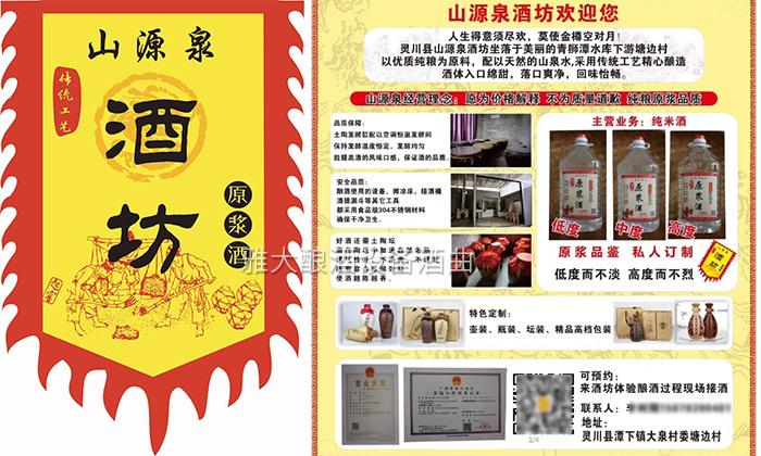 山源泉酒坊宣传海报