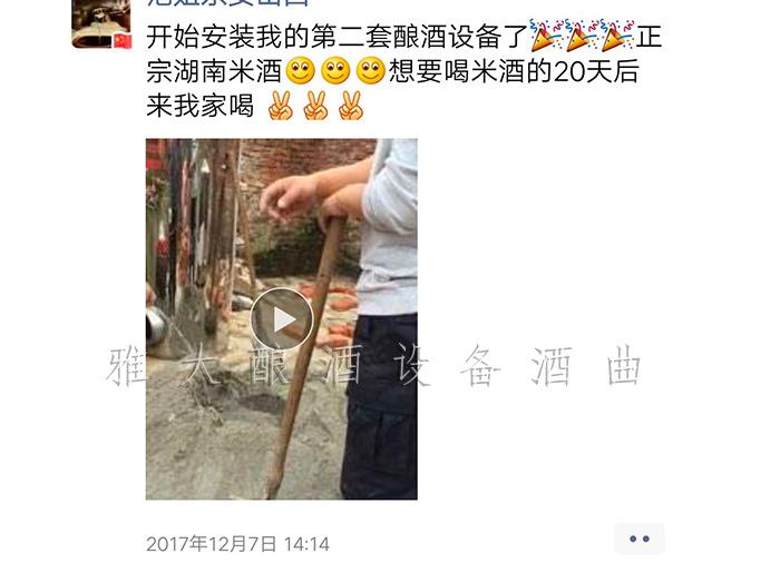 10.20第二套雅大200斤酿酒设备落户永州东安