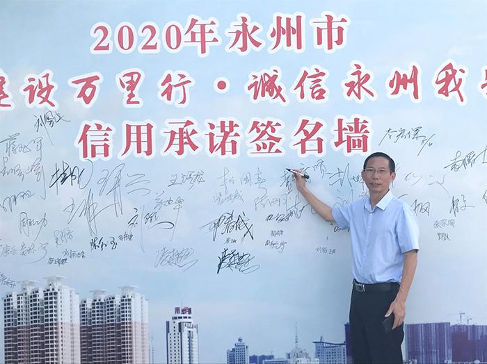 """雅大董事长胡顺开在""""信用承诺签名墙""""签字承诺700"""