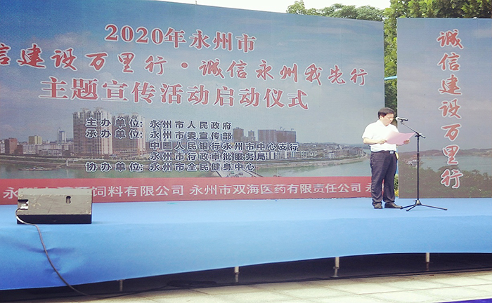 永州市委常委、宣传部长贺辉同志活动致辞并宣布活动开幕700
