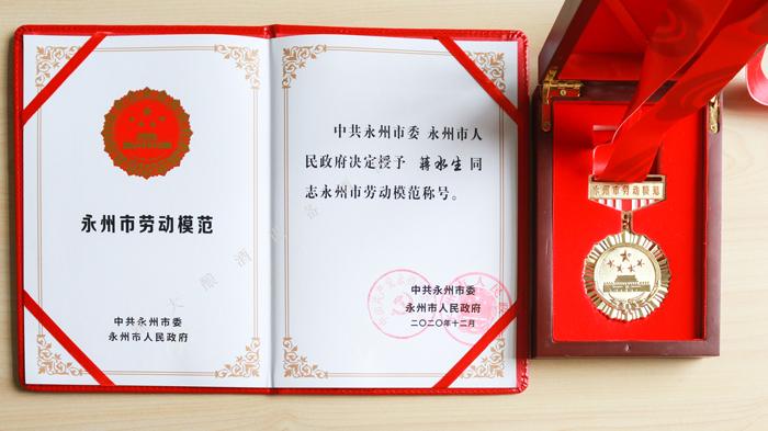 永州市劳动模范荣誉证书