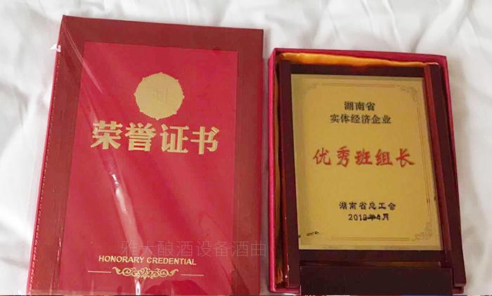 2019年蒋水生同志获得优秀班组长荣誉证书