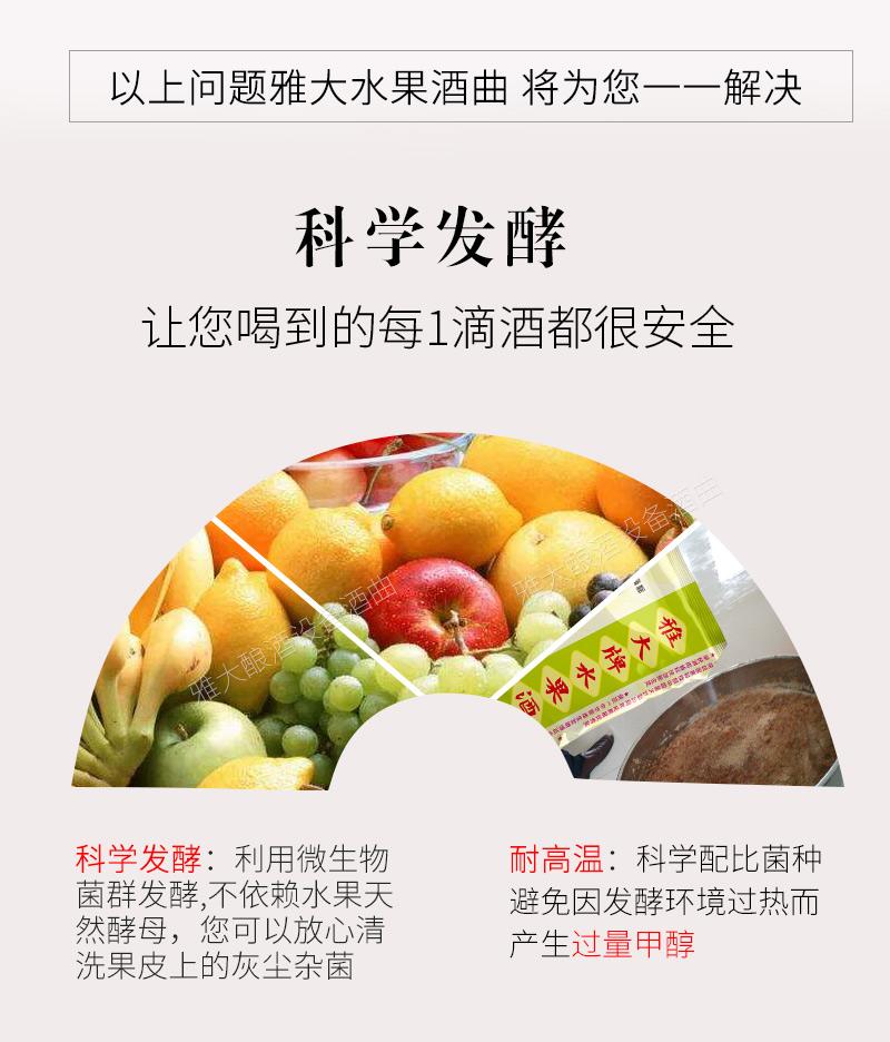 水果酒曲改_08