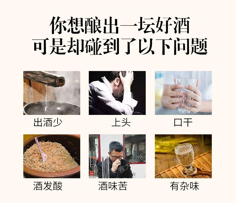 高产酒曲改-750_04