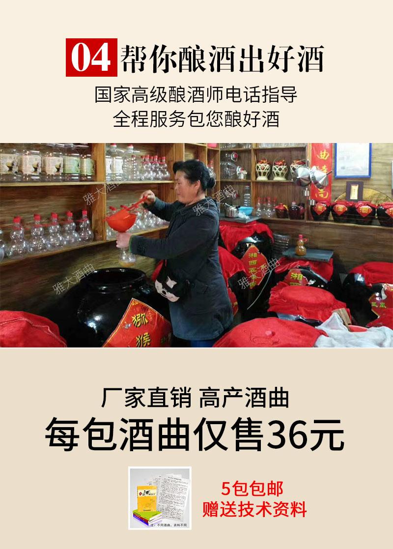 高产酒曲改-750_09